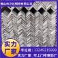 q235b角钢价格 q345d角钢 304不锈钢角钢多少钱一吨 角钢今日价格 热轧角钢价格